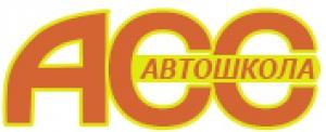 Автошкола АСС - Логотип