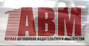 Первая Автошкола Водительского Мастерства - Логотип