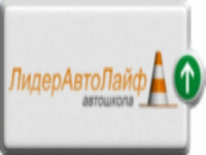 Автошкола Лидер Авто Лайф - Логотип