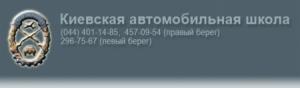 Автошкола Общества содействия обороне Украины - Логотип