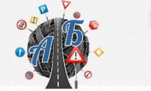 Автошкола Бахмацкого - Логотип