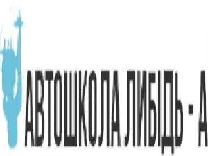 Автошкола Лыбидь-А - Логотип