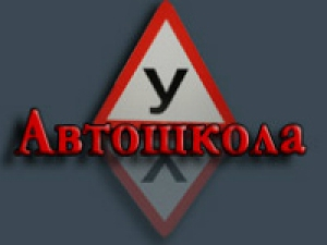Автошкола Альфа и Серна 2000 - Логотип