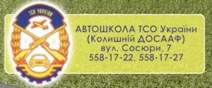 Автошкола СТК Днепровского района - Логотип