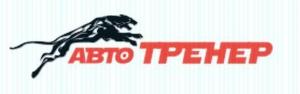 Автошкола Автотренер - Логотип
