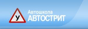 Автошкола Автострит - Логотип