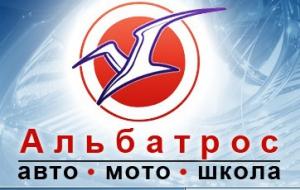 Автошкола Альбатрос - Логотип