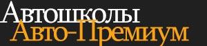 Автошкола Авто-Премиум - Логотип