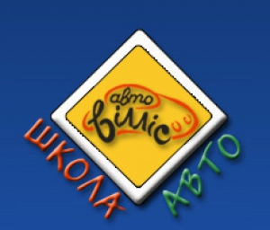 Автошкола Автовиллис - Логотип