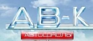 Автошкола АВ-К Академия Вождения №1 - Логотип