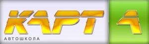 Автошкола Карт-А - Логотип
