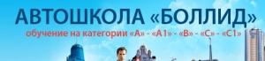 Автошкола Боллид - Логотип