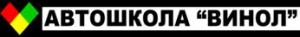 Автошкола Винол - Логотип