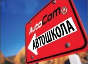 Автошкола АвтоКом - Логотип