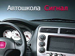 Автошкола Сигнал - Логотип
