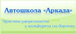 Автошкола Аркада - Логотип