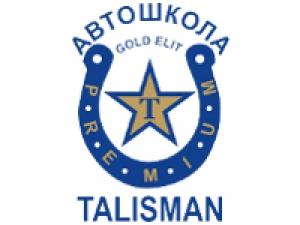 Автошкола Талисман - Логотип