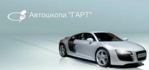 Автошкола Гарт - Логотип