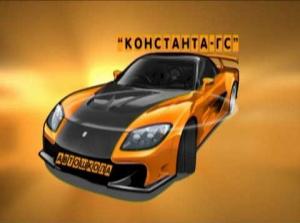 Автошкола Константа-ГС - Логотип