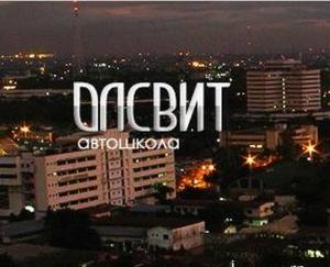 Автошкола Олсвит - Логотип