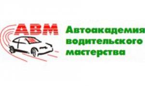 Автошкола Автоакадемия водительского мастерства - Логотип