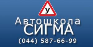 Автошкола Сигма-1 - Логотип