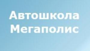 Автошкола Мегаполис - Логотип