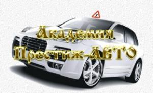 Автошкола Престиж-АВТО - Логотип