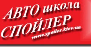 Автошкола Спойлер - Логотип