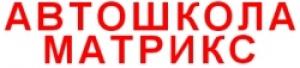 Автошкола Матрикс - Логотип