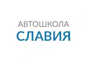 Автошкола Славия - Логотип