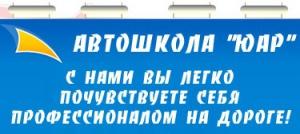 Автошкола ЮАР - Логотип