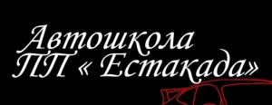 Автошкола Эстакада - Логотип