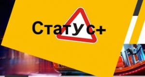 Автошкола Статус+ - Логотип