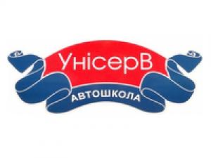 Автошкола Унисерв - Логотип
