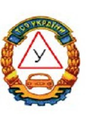 Автошкола СТК ТСО КРЗ - Логотип