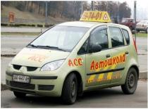 Автошкола АСС - Фотография 2