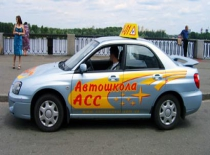 Автошкола АСС - Фотография 14