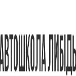 Лыбидь-А - Логотип