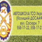 ТСО Украины - Логотип