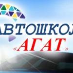 Агат - Логотип