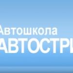 Автострит - Логотип