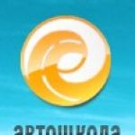 АВТОБАН - Логотип