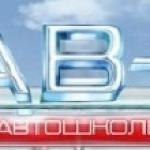 АВ-К Академия Вождения №1 - Логотип