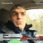 Олег Герасименко - Фото