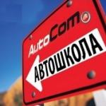АвтоКом - Логотип
