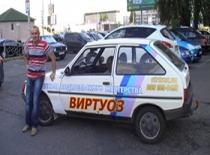 Автошкола Виртуоз - Фотография 8
