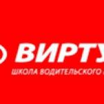 Виртуоз - Логотип
