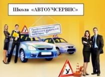 Автошкола Автоучсервис - Фотография 2