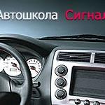 Сигнал - Логотип